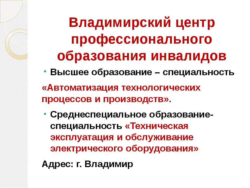 Владимирский центр профессионального образования инвалидов Высшее образование...