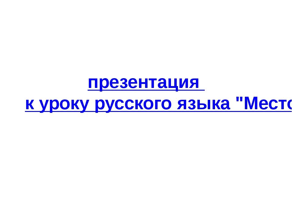 """презентация к уроку русского языка """"Местоимение как часть речи"""""""