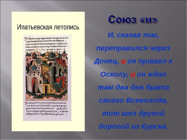 И, сказав так, переправился через Донец, и он пришел к Осколу, и он ждал там...