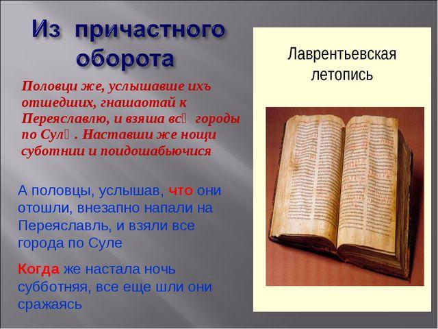 Половци же, услышавше ихъ отшедших, гнашаотай к Переяславлю, и взяша всѣ горо...