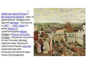 Гранови́тая пала́та—памятник архитектурывМосковском Кремле, одно из древ