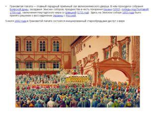 Грановитая палата— главный парадный приёмный зал великокняжеского дворца. В