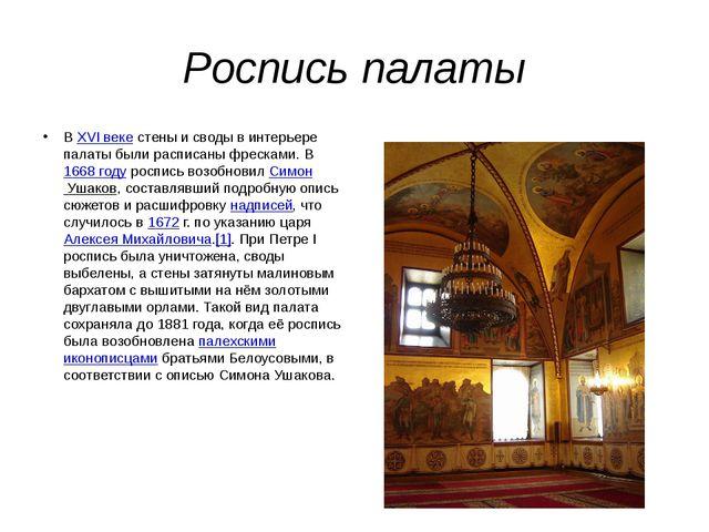 Роспись палаты ВXVI векестены и своды в интерьере палаты были расписаны фре...