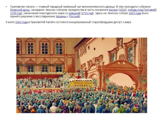 Грановитая палата— главный парадный приёмный зал великокняжеского дворца. В...