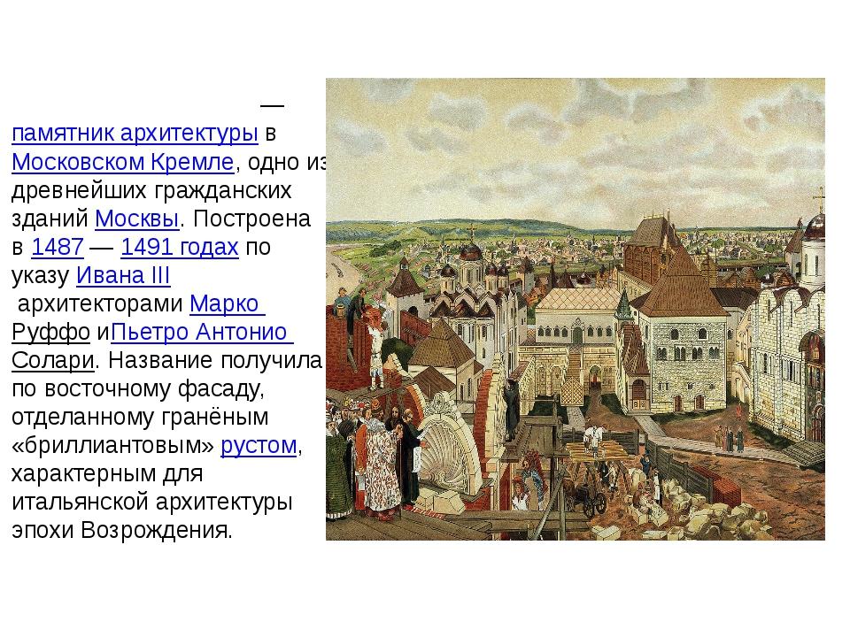 Гранови́тая пала́та—памятник архитектурывМосковском Кремле, одно из древ...