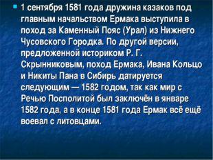 1 сентября 1581 года дружина казаков под главным начальством Ермака выступила