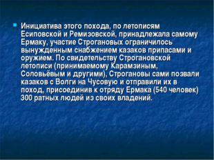 Инициатива этого похода, по летописям Есиповской и Ремизовской, принадлежала