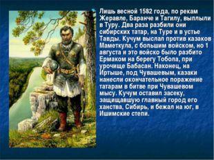 Лишь весной 1582 года, по рекам Жеравле, Баранче и Тагилу, выплыли в Туру. Дв
