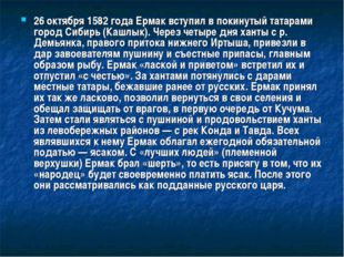 26 октября 1582 года Ермак вступил в покинутый татарами город Сибирь (Кашлык)