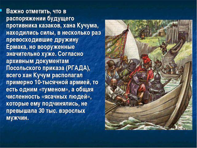 Важно отметить, что в распоряжении будущего противника казаков, хана Кучума,...
