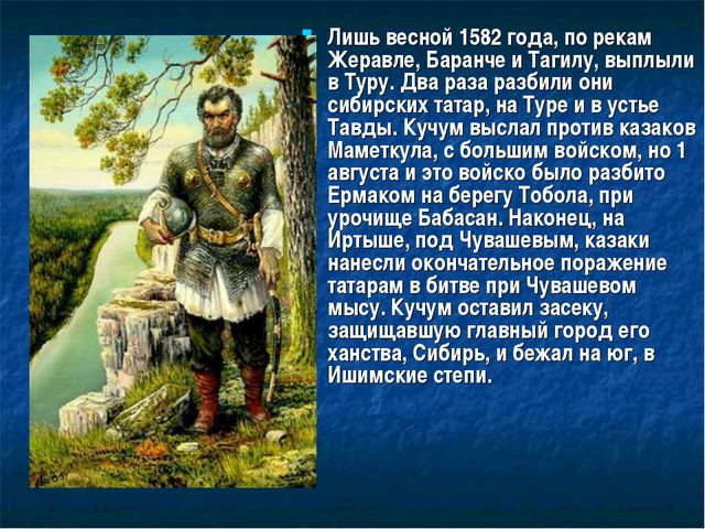 Лишь весной 1582 года, по рекам Жеравле, Баранче и Тагилу, выплыли в Туру. Дв...