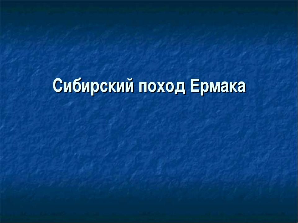 Сибирский поход Ермака