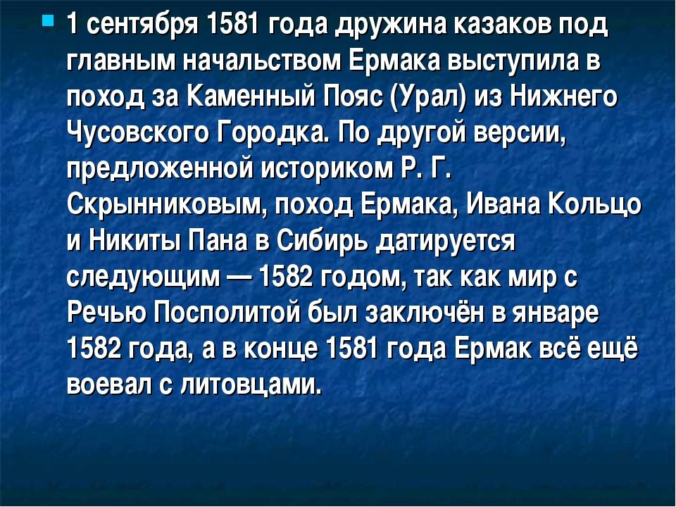 1 сентября 1581 года дружина казаков под главным начальством Ермака выступила...