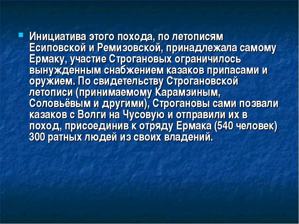 Инициатива этого похода, по летописям Есиповской и Ремизовской, принадлежала...