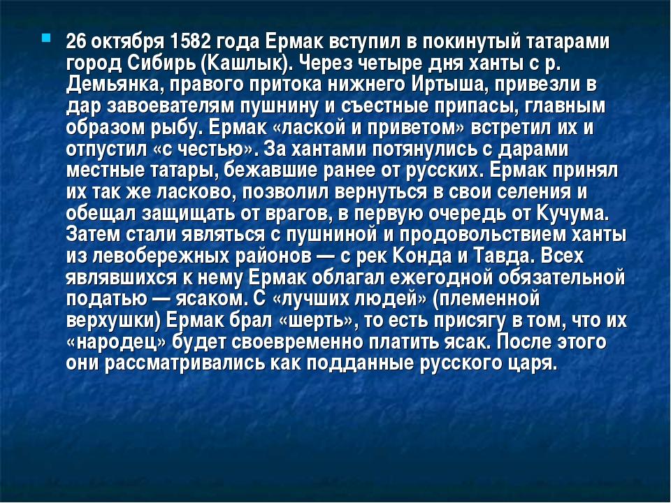 26 октября 1582 года Ермак вступил в покинутый татарами город Сибирь (Кашлык)...
