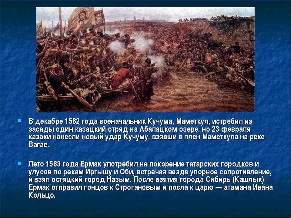 В декабре 1582 года военачальник Кучума, Маметкул, истребил из засады один ка...