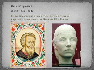 Иван IV Грозный (1533, 1547-1584) Князь московский и всея Руси, первый русск