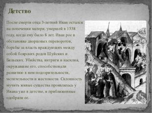 После смерти отца 3-летний Иван остался на попечении матери, умершей в 1538 г