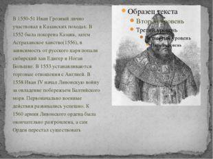 В 1550-51 Иван Грозный лично участвовал в Казанских походах. В 1552 была поко
