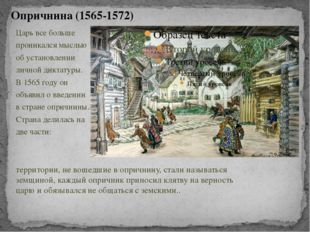 Царь все больше проникался мыслью об установлении личной диктатуры. В 1565 го