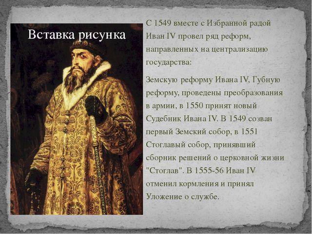 С 1549 вместе с Избранной радой Иван IV провел ряд реформ, направленных на ц...