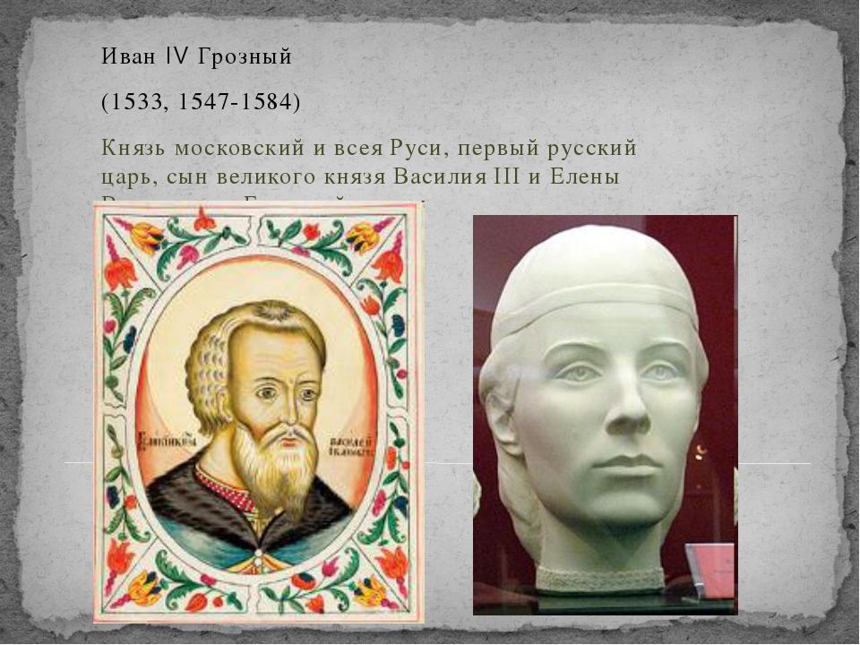 Иван IV Грозный (1533, 1547-1584) Князь московский и всея Руси, первый русск...