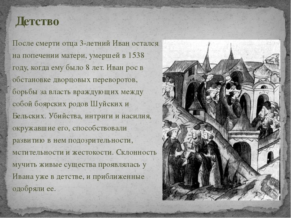 После смерти отца 3-летний Иван остался на попечении матери, умершей в 1538 г...