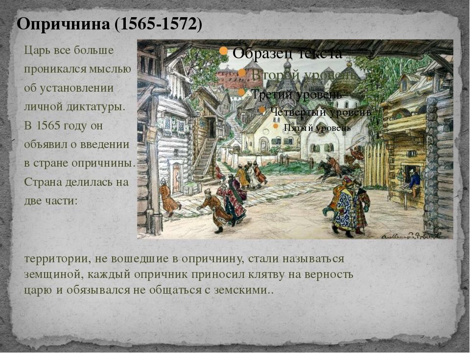Царь все больше проникался мыслью об установлении личной диктатуры. В 1565 го...