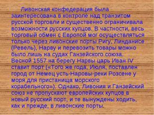 Ливонская конфедерация была заинтересована в контроле над транзитом русской