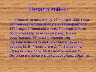 Начало войны Россия начала войну 17 января 1558 года. Вторжение русских вой