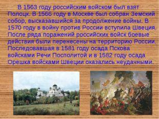 В 1563 году российским войском был взят Полоцк. В 1566 году в Москве был со