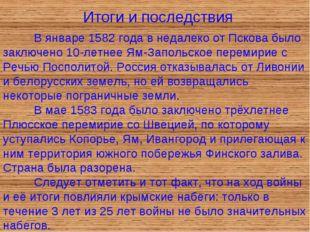Итоги и последствия В январе 1582 года в недалеко от Пскова было заключен