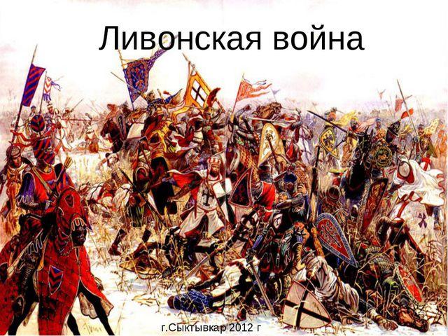 Ливонская война г.Сыктывкар 2012 г