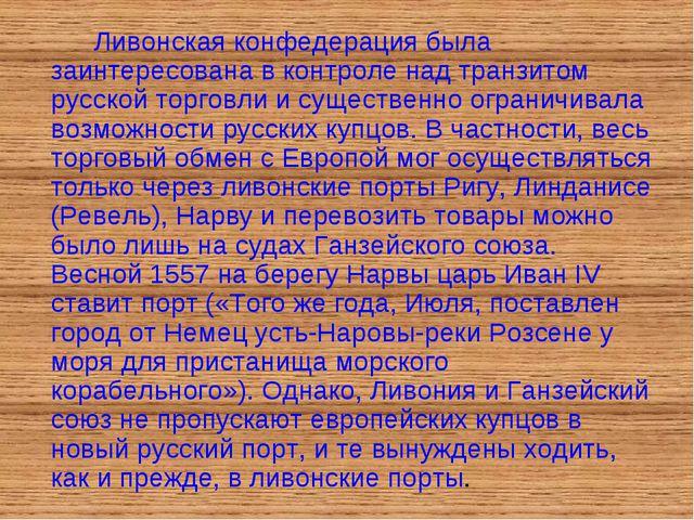 Ливонская конфедерация была заинтересована в контроле над транзитом русской...
