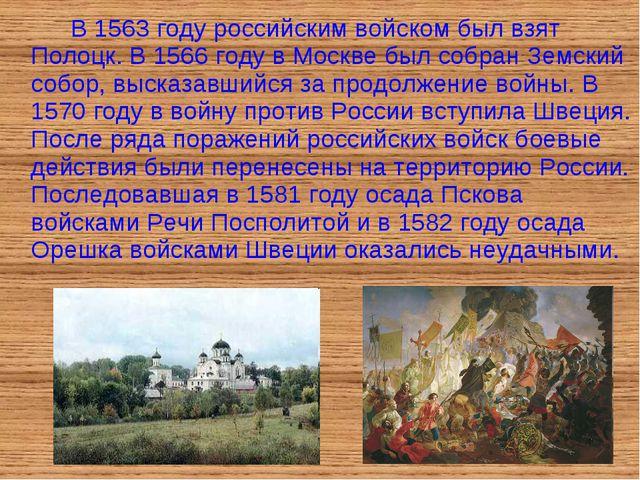 В 1563 году российским войском был взят Полоцк. В 1566 году в Москве был со...