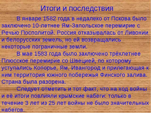 Итоги и последствия В январе 1582 года в недалеко от Пскова было заключен...