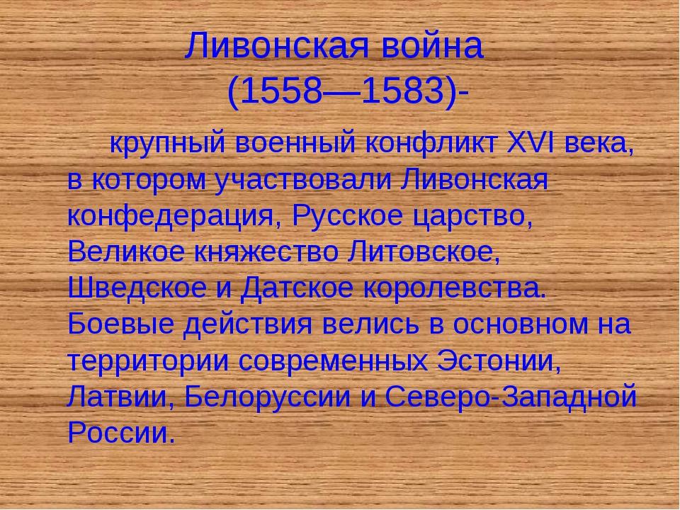Ливонская война (1558—1583)- крупный военный конфликт XVI века, в котором...