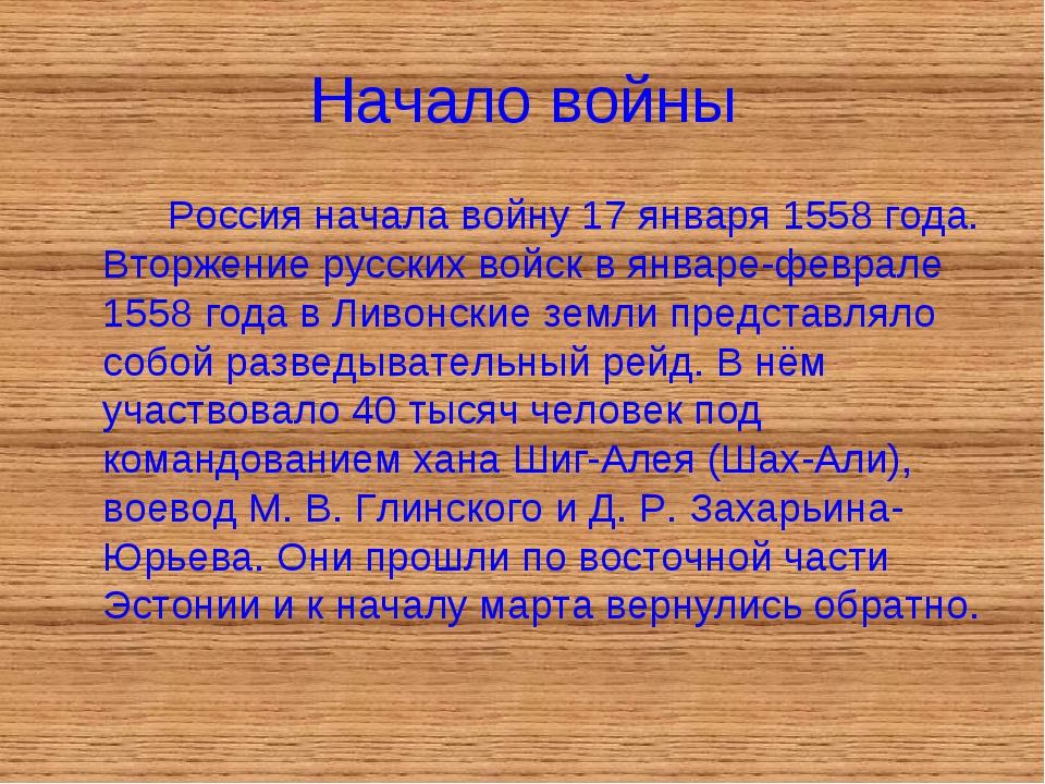 Начало войны Россия начала войну 17 января 1558 года. Вторжение русских вой...
