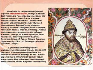 Незадолго до смерти Иван Грозный учредил опекунский совет, который должен бы