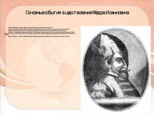 Основные события в царствование Фёдора Иоанновича В1584 годуДонские казаки