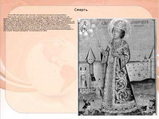 Смерть 15 мая1591 годацаревич играл «в тычку», компанию ему составлялимал
