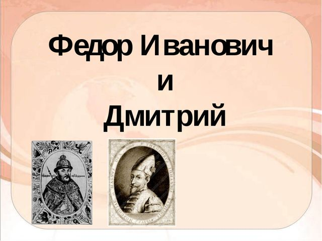 Федор Иванович и Дмитрий