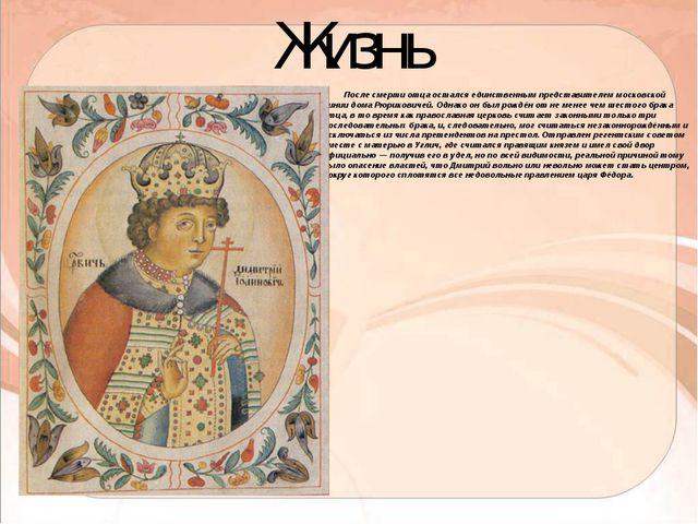 Жизнь После смерти отца остался единственным представителем московской линии...