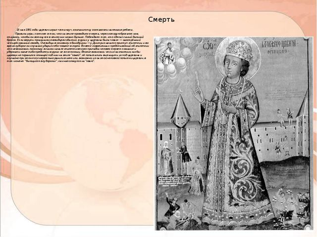 Смерть 15 мая1591 годацаревич играл «в тычку», компанию ему составлялимал...