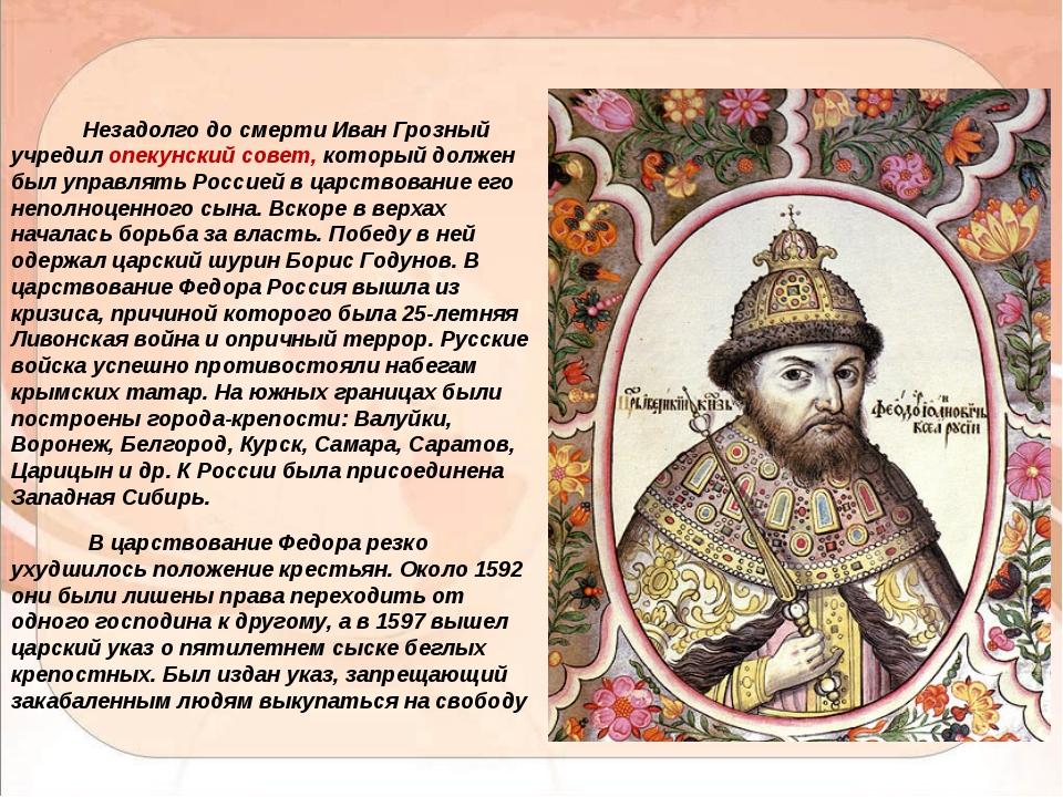 Незадолго до смерти Иван Грозный учредил опекунский совет, который должен бы...