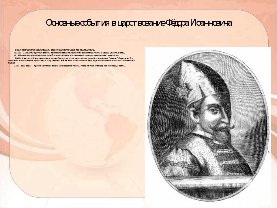 Основные события в царствование Фёдора Иоанновича В1584 годуДонские казаки...