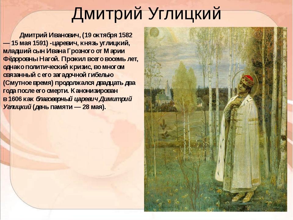Дмитрий Углицкий Дмитрий Иванович, (19октября1582—15 мая1591)-царевич,к...