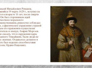 Алексей Михайлович Романов, родившийся 19 марта 1629 г., вступил на престол
