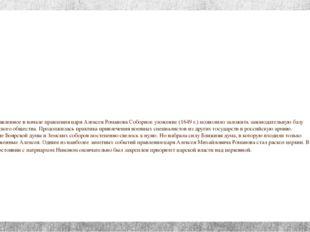 Составленное в начале правления царя Алексея Романова Соборное уложение (164