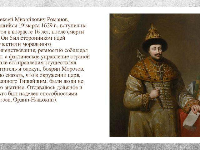 Алексей Михайлович Романов, родившийся 19 марта 1629 г., вступил на престол...